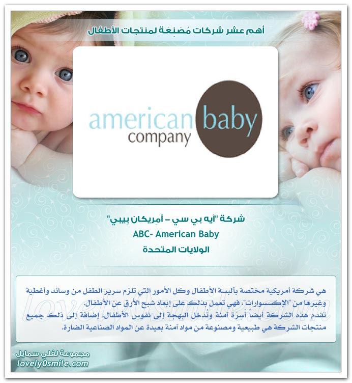 أهم عشر شركات مُصَنِعَة لمنتجات الأطفال
