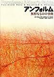 アンフォルム―無形なものの事典 (芸術論叢書)