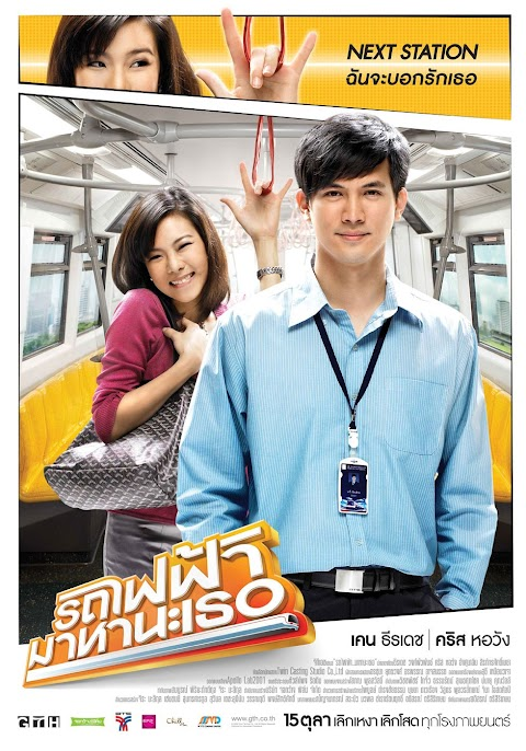 Download Film Komedi Thailand Sub Indo