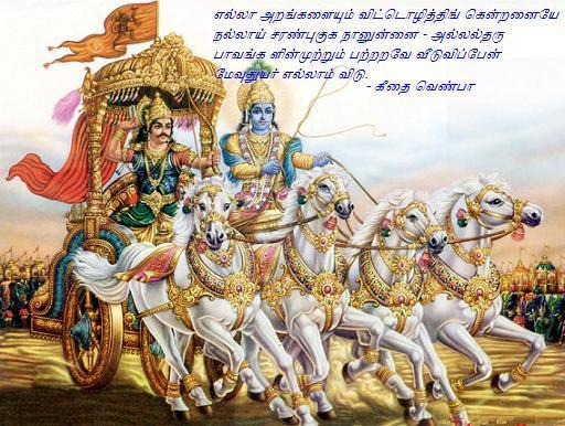 http://www.sangatham.com/wp-content/uploads/mahabharat_upadesha.jpg
