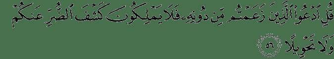Surat Al-Israa'