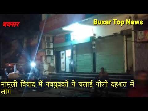 Buxar Top News: वीडियो:  प्रेमिका के बारे में की टिप्पणी तो चला दी गोली, फिर