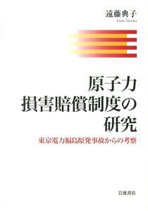 原子力損害賠償制度の研究