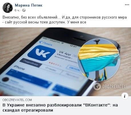 Что это было? На Украине внезапно разблокировали «Русскую Весну», РИА Новости и «ВКонтакте»