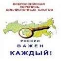 Мы участвуем во всероссийской переписи библиотечных блогов