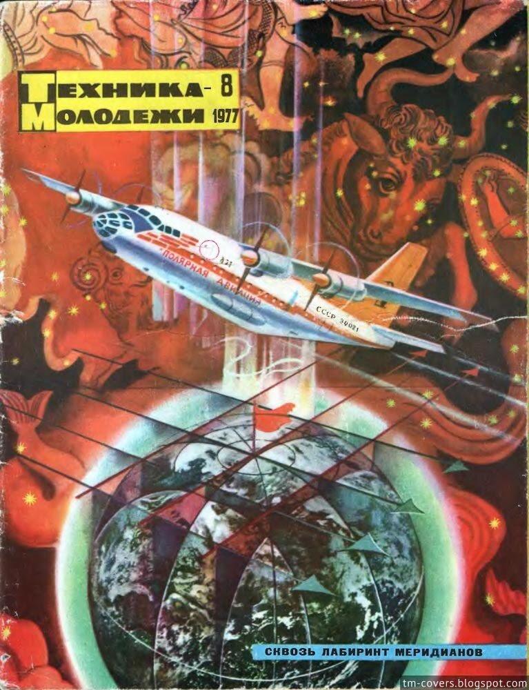 Техника — молодёжи, обложка, 1977 год №8