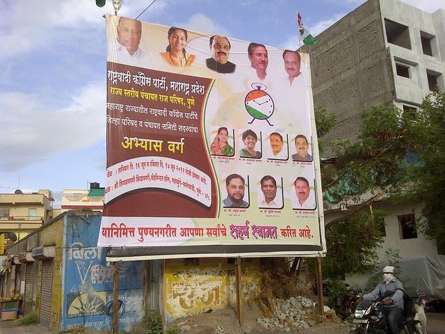 Rashtrawadi Congress Party (Nationalist Congress Party (NCP)) coaching class for Zila Parishad & Panchayat Samiti members in Maharashtra - Visit Amit's Sereno, 2 BHK & 3 BHK Flats near Pancard Clubs, Baner Pune 411045