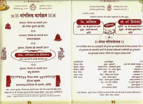 Wedding Card Format In Hindi   Free HD Wallpapers and 4K