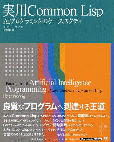 実用 Common Lisp (IT Architects'Archive CLASSIC MODER)