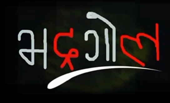 Bhadragol (भद्रगोल) - Nepali Comedy TV Series - All in One Collection