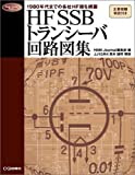 HF SSBトランシーバ回路図集―1980年代までの各社HF機を厳選収録 (Radio classics books)