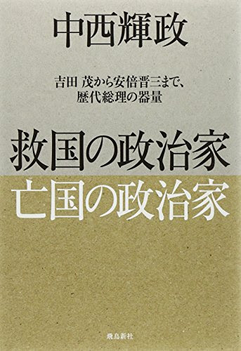 救国の政治家 亡国の政治家――吉田茂から安倍晋三まで、歴代総理の器量