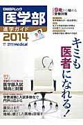 医学部進学ガイド(2014)