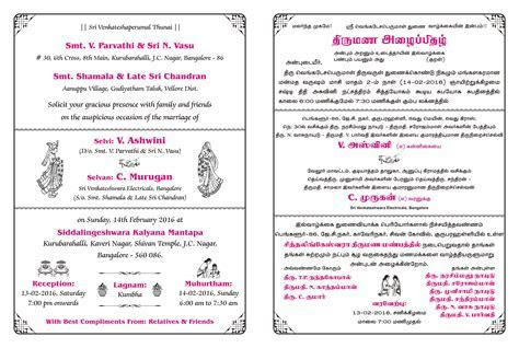 Tamil Wedding Cards   Kalyana Patrika