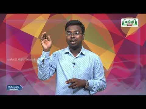 12th  Chemistry அயனிச்சமநிலை அலகு 6 பகுதி 2 Kalvi TV