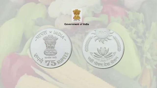 75 रुपए का स्मारक सिक्का, FAO की 75वींं वर्षगांठ पर पीएम मोदी ने किया जारी