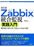 改訂版 Zabbix統合監視「実践」入門 ~障害通知、傾向分析、可視化による省力運用