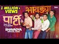 Bhavdya Song: The Full Rada 'Party' Song of the Year!