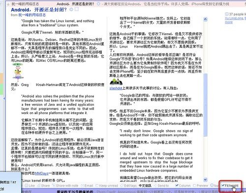 googlereaderplus-13 (by 異塵行者)