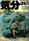 気分はもう戦争 (アクション・コミックス)