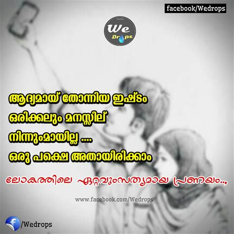 Sad Life Quotes Malayalam