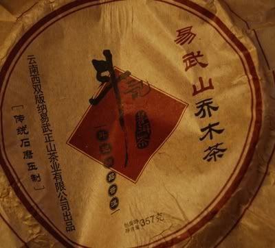 2006 Douji Yiwu Qiaomu