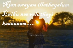Malayalam Romantic Quotes Best Greetings Quotes 2018
