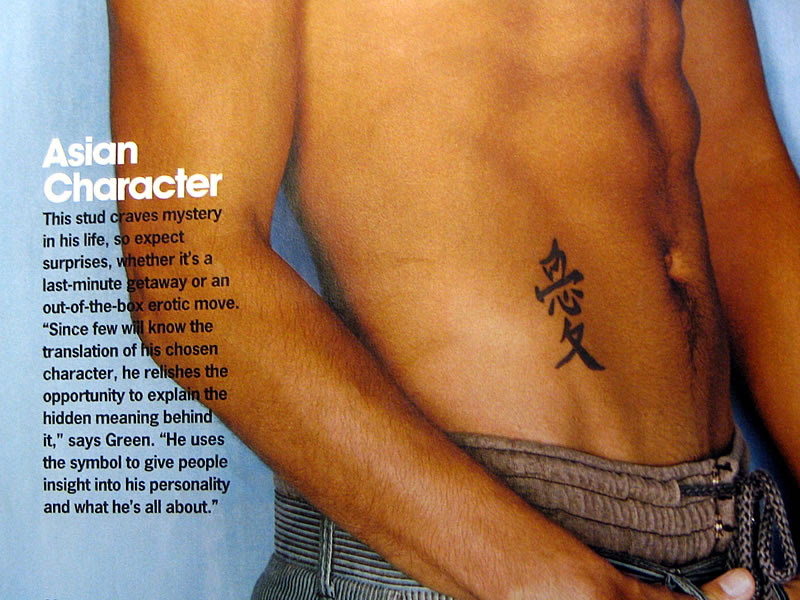 Feb 2006 Cosmo Asian Character Tattoo