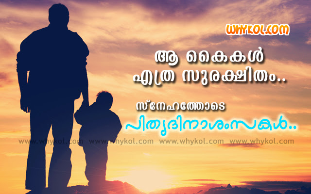 Fathers Day Wishes In Malayalam