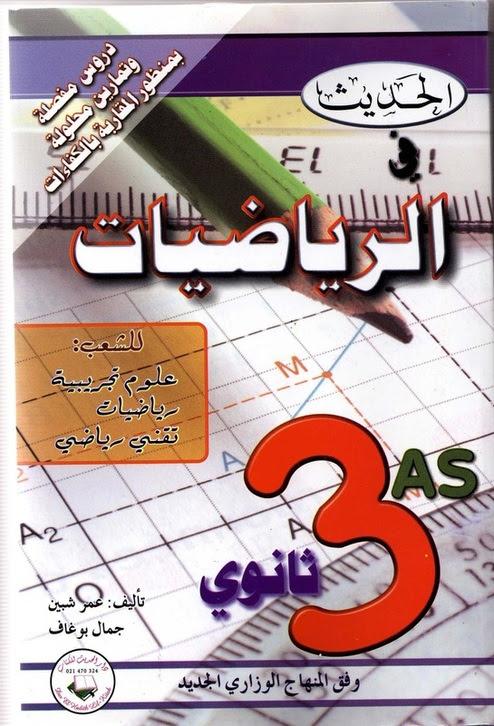 تحميل كتاب الرياضيات 3 ثانوي pdf