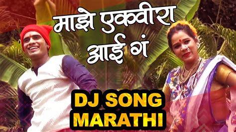 maze ekveera aai ga marathi dj song koligeet songs