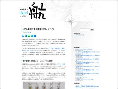 http://www.dotbook.jp/magazine-k/2013/12/24/selling_ebooks_at_brick_and_mortar_stores/