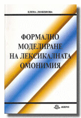 """""""Formal modeling of Bulgarian, Russian and Czech Lexical Homonymy"""""""