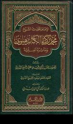 AL-Imamul Muhaddisus Sheikh Muhammed Zakaria Kandhalwi