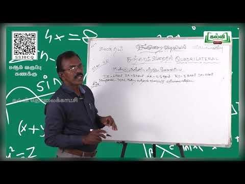 8th Maths அலகு 5 பகுதி 7 வடிவியல் Kalvi TV