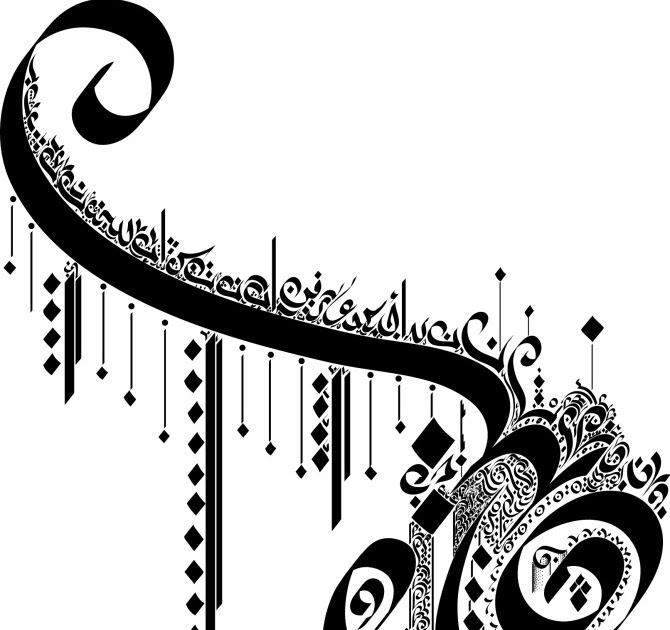زخرفة اسلامية ابيض واسود Al Ilmu 12