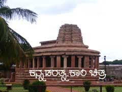 Aihole durga Temple ಕನ್ನಡರತ್ನ.ಕಾಂ, kannadaratna.com