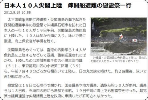 http://sankei.jp.msn.com/politics/news/120819/plc12081910590006-n1.htm