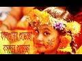 Pohela Falgun পহেলা ফাল্গুনের শুভেচ্ছা। বসন্তের শুভেচ্ছা। ফুলে ফুলে সমার...