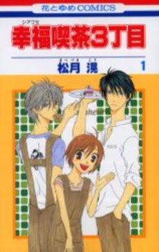http://www.manga-sanctuary.com/couvertures/big/happy-cafe-manga-volume-1-japonaise-38002.jpg