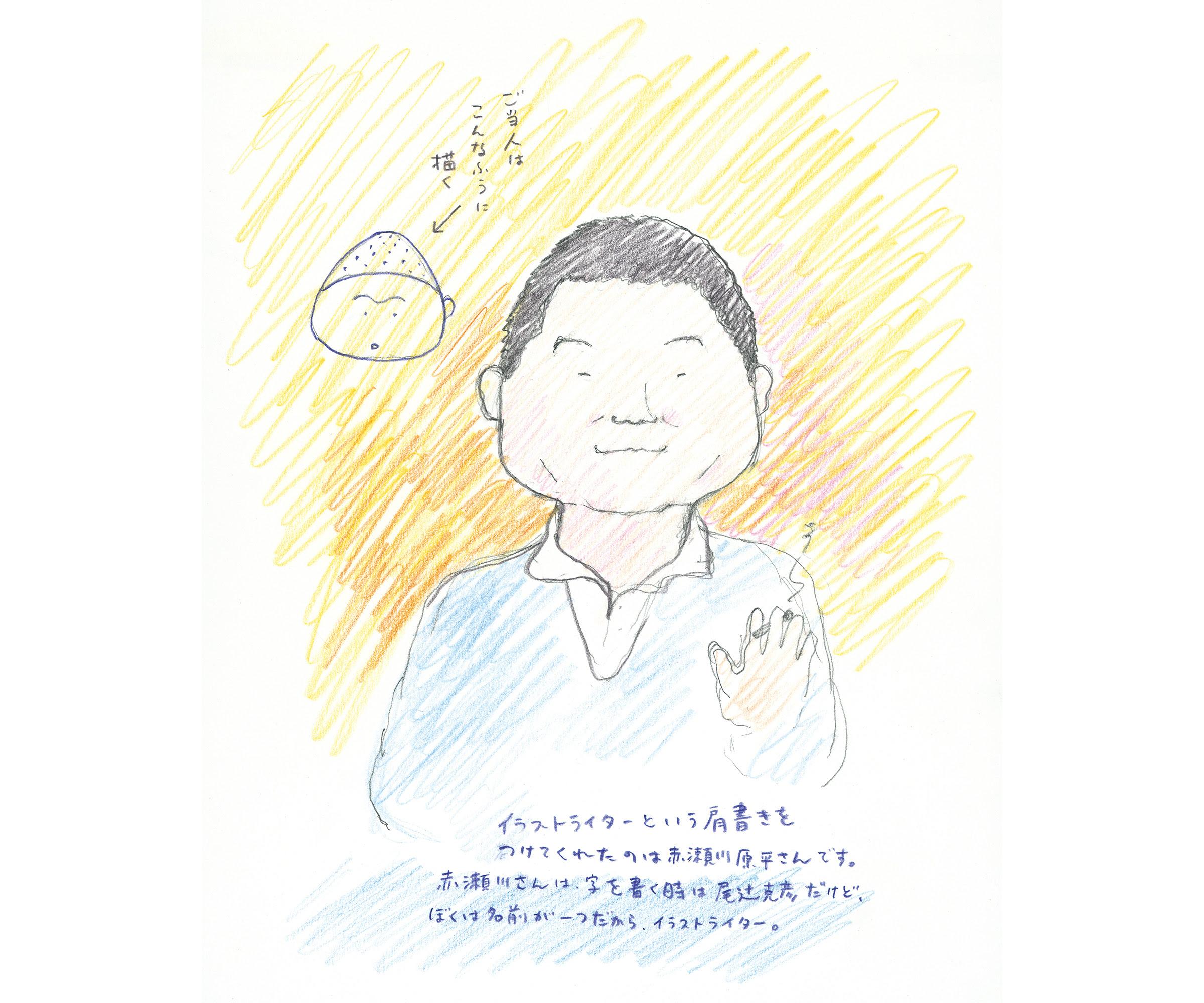 和田誠 わだまこと Makoto Wada オフィシャルサイト Portrait