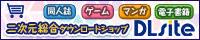 メガデビ DLsite.com直リンク