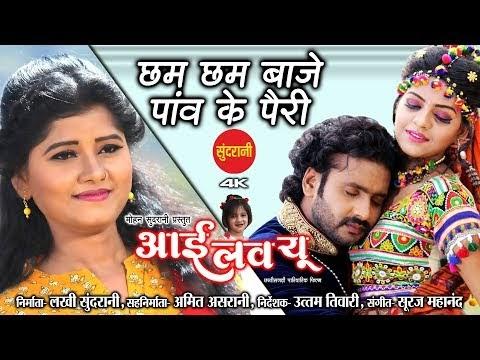 Chham Chham Baje Panv Ke Pairi - छम छम बाजे पाँव के पैरी - I love You - Anurag & Champa