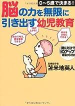 0-5歳で決まる!脳の力を無限に引き出す幼児教育【聞くだけでIQアップ特製CD付き】