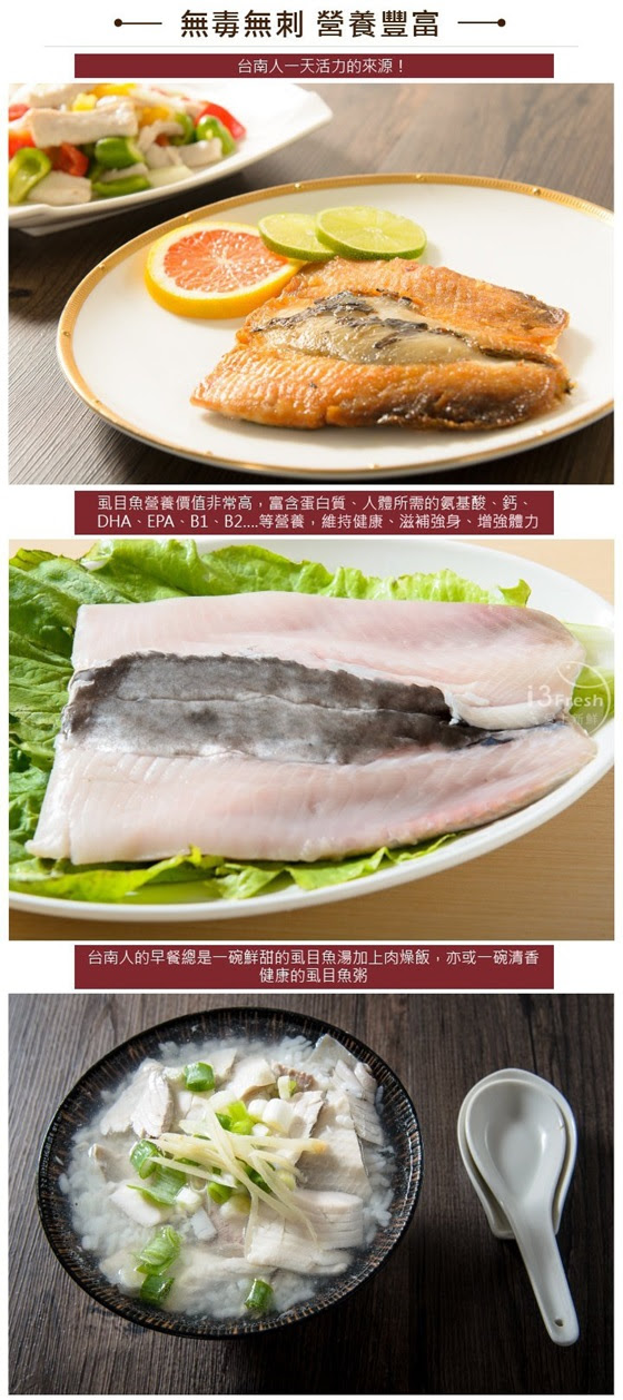 愛上/新鮮/台南/無刺/虱目魚/魚肚/加菜/魚