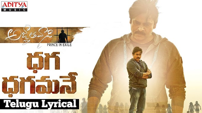 Dhaga Dhagamane Song Lyrics - Agnyaathavaasi telugu lyrics