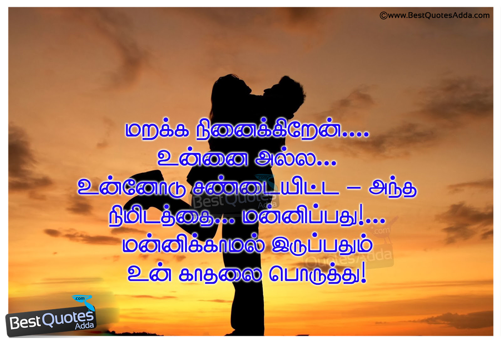 Good Morning Love Quotes Images In Tamil The Mercedes Benz