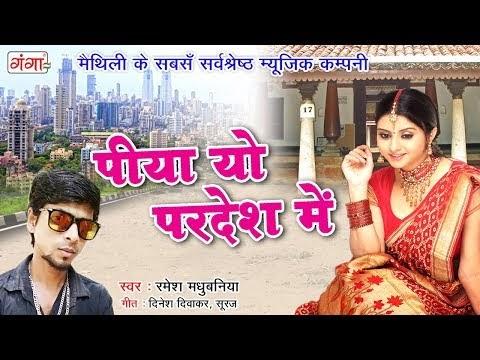 New Maithili Song 2018 - पिया यो परदेश में