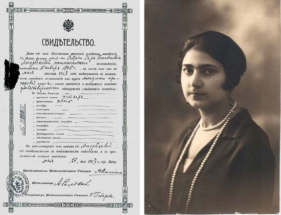 Certificate of successful completion of the junior preparatory course, given to Sara Ashurbeyli in 1913 / Sara Ashurbeyli during her studentship at Azerbaijan State University, end of the 1920s