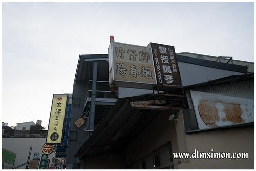 竹仔腳陽春麵03.jpg